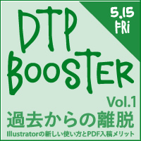 DTP Booster, Vol.1